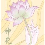 A hand holding a lotus and the Chinese characters for Spirit and Flower